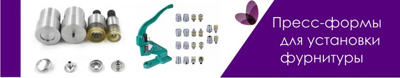 Инструменты для установки фурнитуры